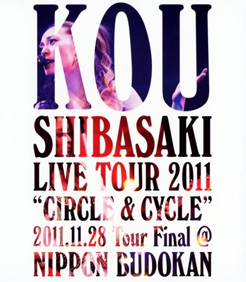 【中古】Kou Shibasaki Live Tour 2011 CIRCLE&CY… 【ブルーレイ】/柴咲コウ