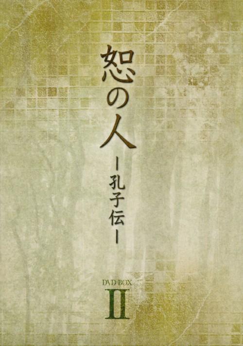 【中古】2.怨の人−孔子伝− BOX 【DVD】/ウィンストン・チャオ