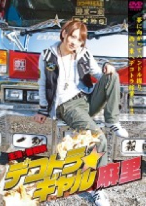 【中古】デコトラ・ギャル麻里 【DVD】/香西咲