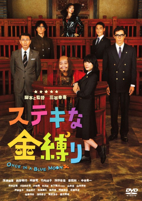 【中古】ステキな金縛り スタンダード・ED 【DVD】/深津絵里
