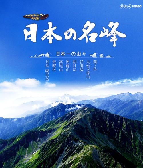 【中古】日本の名峰 日本一の山々 【ブルーレイ】