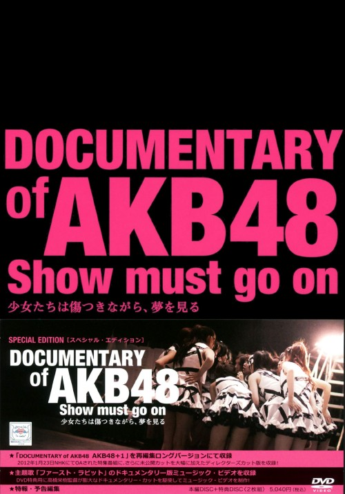 【中古】DOCUMENTARY of AKB48 Show must go…SP ED 【DVD】/AKB48