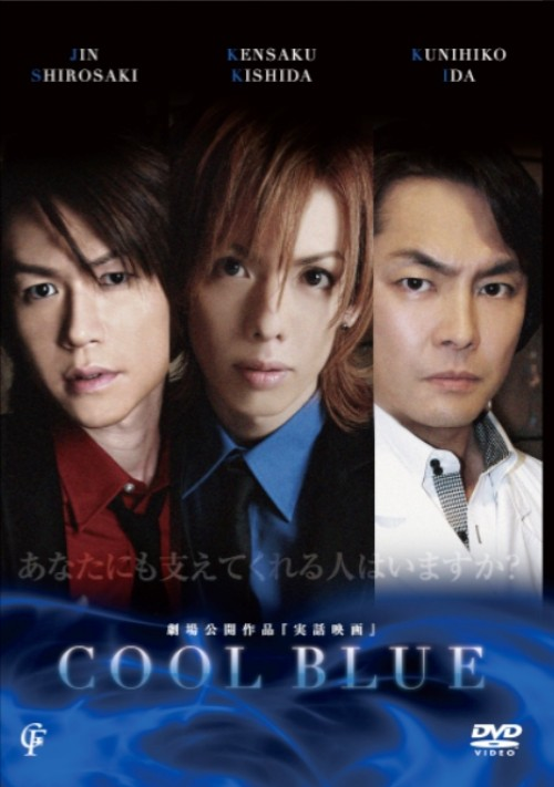 【中古】COOL BLUE クールブルー あなたにも支えてくれ… 【DVD】/岸田健作