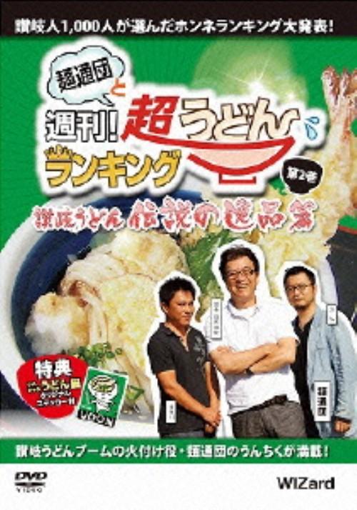 【中古】2.麺通団と週刊!超うどん…伝説の逸品篇 【DVD】/麺通団