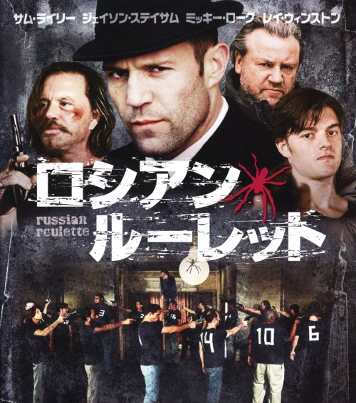 【中古】ロシアン・ルーレット (2010) 【ブルーレイ】/ジェイソン・ステイサム