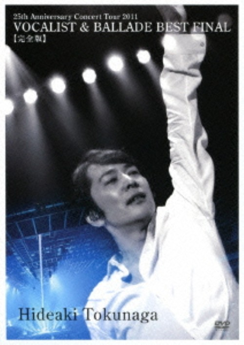 【中古】初限)徳永英明/25th Anniv…2011…完全版 【DVD】/徳永英明
