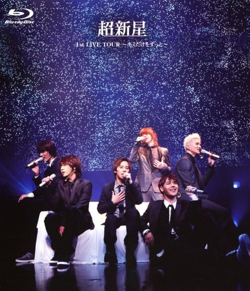 【中古】超新星 1st LIVE TOUR 〜キミだけをずっと〜 【ブルーレイ】/超新星