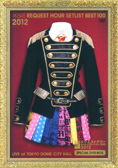 【中古】AKB48 リクエストアワーセット…ヘビーローテーションVer. 【DVD】/AKB48