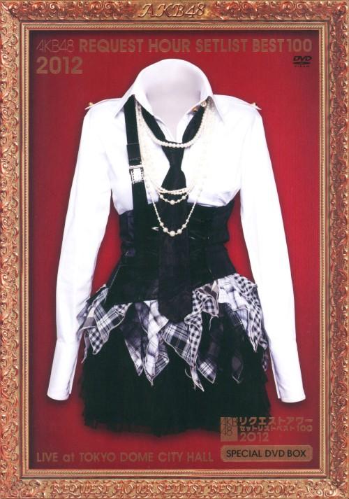 【中古】AKB48 リクエストアワーセット…孤独なランナーVer. 【DVD】/AKB48