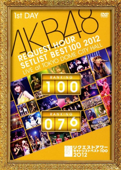 【中古】1.AKB48 リクエストアワーセットリストベスト100 2012 【DVD】/AKB48
