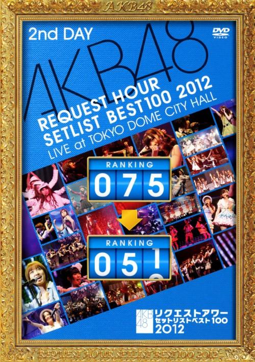 【中古】2.AKB48 リクエストアワーセットリストベスト100 2012 【DVD】/AKB48