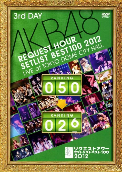 【中古】3.AKB48 リクエストアワーセットリストベスト100 2012 【DVD】/AKB48