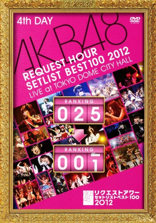 【中古】4.AKB48 リクエストアワーセットリストベスト100 2012 【DVD】/AKB48