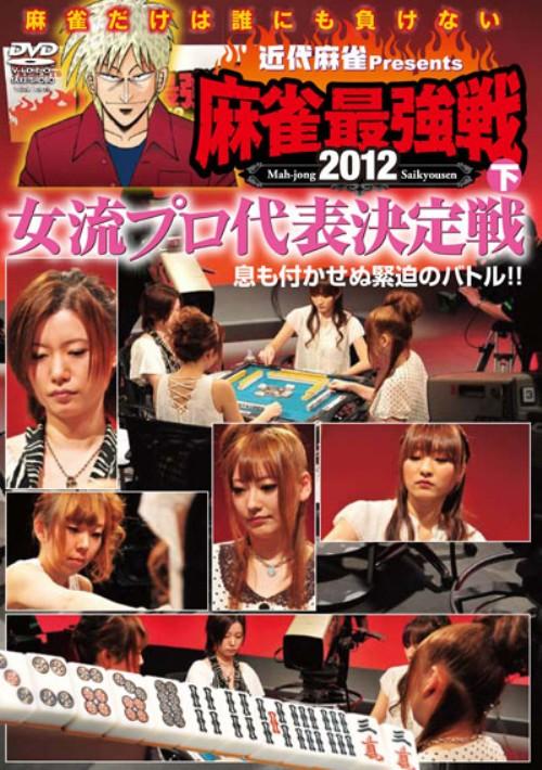 【中古】下.麻雀最強戦2012 女流プロ代表決…(完) 【DVD】/二階堂亜樹