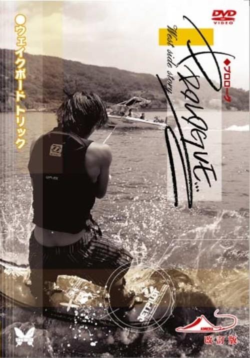【中古】Prologue ウェイクボードトリック 【DVD】/貞国吉伸