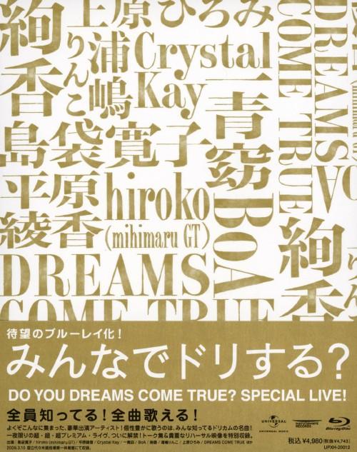 【中古】みんなでドリする?DO YOU DREAMS COME TRU… 【ブルーレイ】/DREAMS COME TRUE