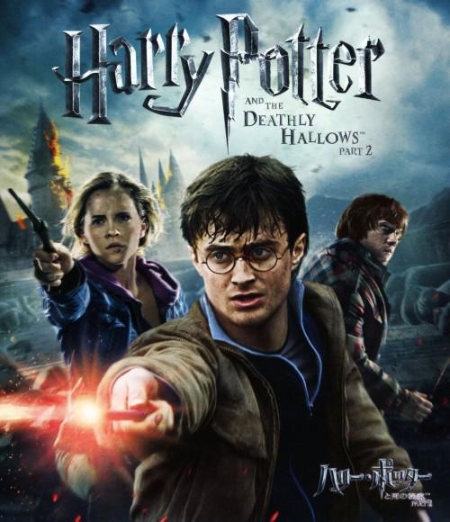 【中古】2.ハリー・ポッターと死の秘宝 (完) 【ブルーレイ】/ダニエル・ラドクリフ