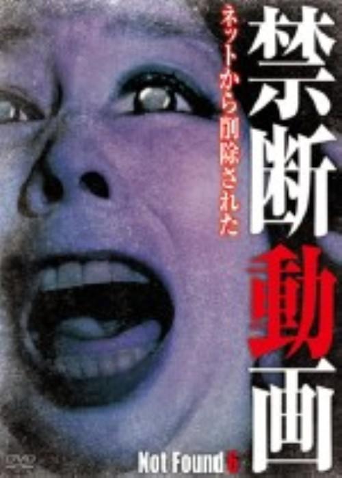 【中古】6.Not Found ネットから削除された禁断動画 【DVD】