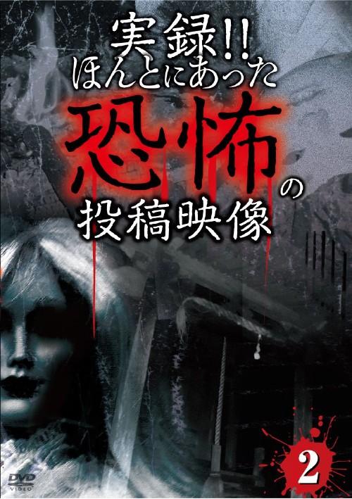 【中古】2.実録!!ほんとにあった恐怖の投稿映像 【DVD】