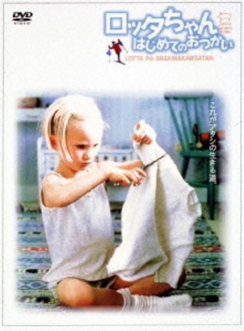 【中古】ロッタちゃん はじめてのおつかい 【DVD】/グレテ・ハヴネショルド