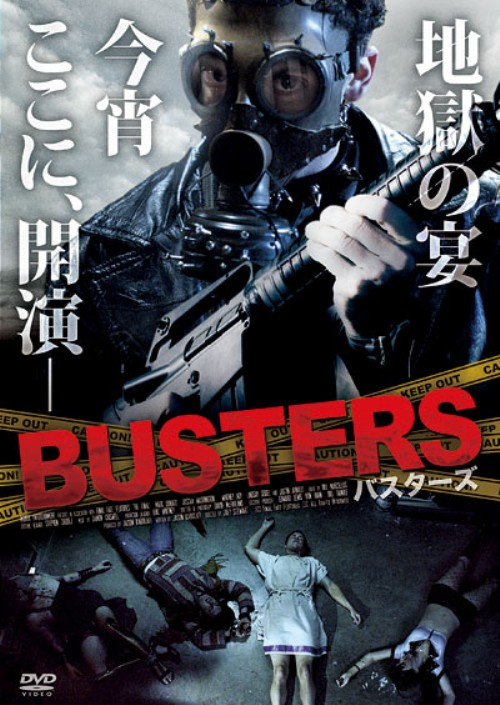 【中古】バスターズ (2010) 【DVD】/マーク・ドネイト