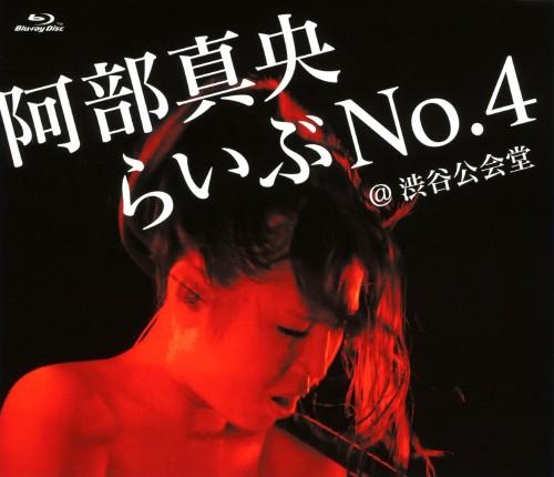 【中古】阿部真央らいぶNo.4@渋谷公会堂 【ブルーレイ】/阿部真央