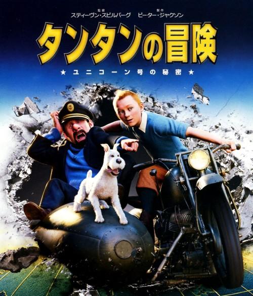 【中古】タンタンの冒険 ユニコーン号の秘密 【ブルーレイ】/ジェイミー・ベル