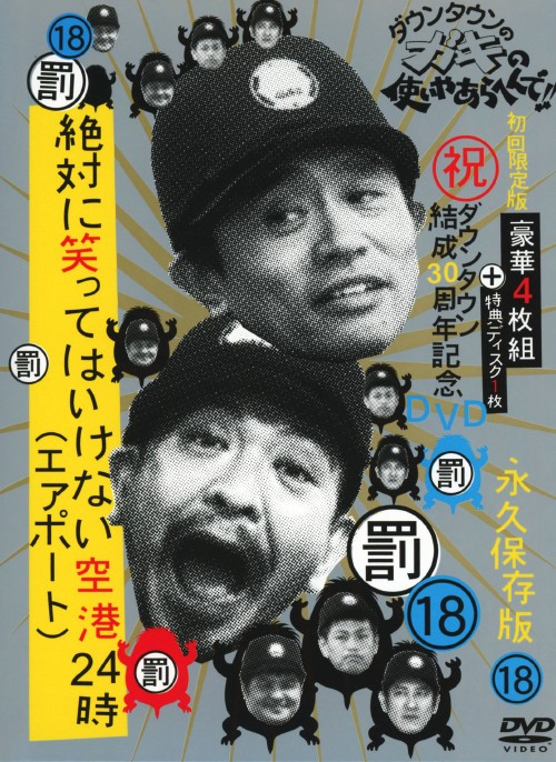 【中古】初限)18.ダウンタウンのガキ…罰…空港24時 【DVD】/ダウンタウン