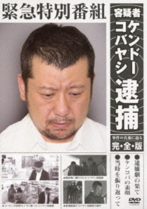 【中古】緊急特別番組 容疑者ケンドーコバヤシ逮捕 事件… 【DVD】/ケンドーコバヤシ