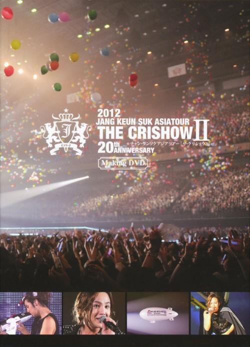 【中古】2012 JANG KEUN SUK ASIA…MAKING DVD 【DVD】/チャン・グンソク