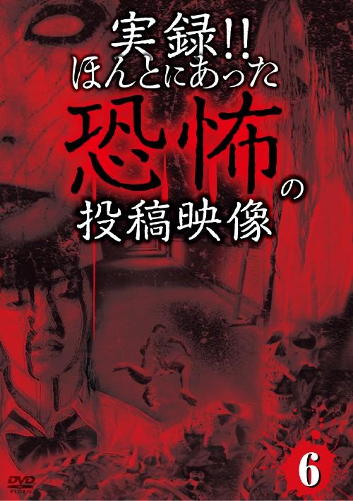 【中古】6.実録!!ほんとにあった恐怖の投稿映像 【DVD】