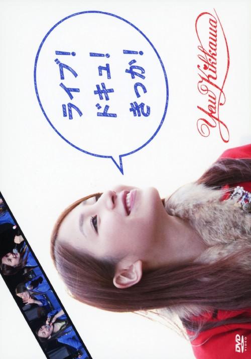 【中古】初限)吉川友/ライブ!ドキュ!きっか! 【DVD】/吉川友