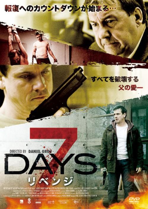 【中古】7 DAYS リベンジ 【DVD】/クロード・ルゴー