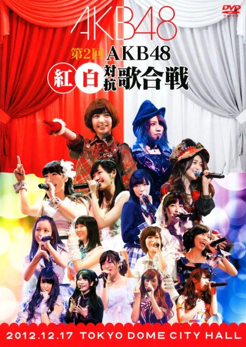 【中古】2.AKB48 紅白対抗歌合戦 【DVD】/AKB48
