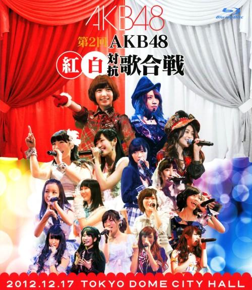 【中古】2.AKB48 紅白対抗歌合戦 【ブルーレイ】/AKB48