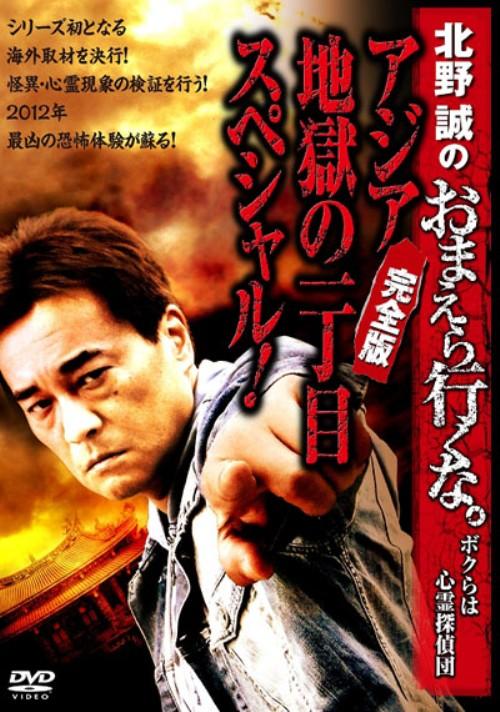 【中古】北野誠のおまえら行くな。ボクらは心霊探偵… 【DVD】/北野誠