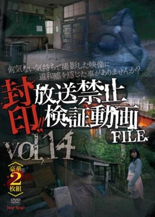 【中古】14.封印!!放送禁止検証動画FILE 何気な… 【DVD】