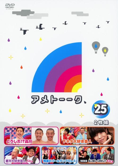 【中古】25.アメトーーク 【DVD】/雨上がり決死隊