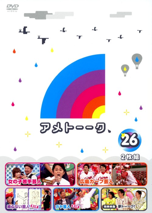 【中古】26.アメトーーク 【DVD】/雨上がり決死隊