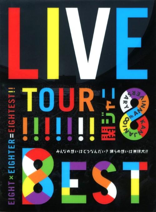 【中古】初限)KANJANI∞ LIVE TOUR!! 8EST みん… 【DVD】/関ジャニ∞