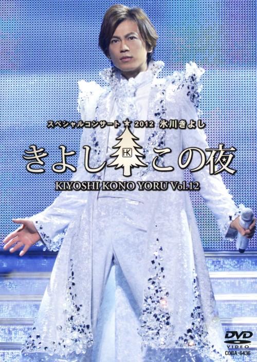 【中古】12.氷川きよしSPコンサート2012 きよしこの夜 【DVD】/氷川きよし
