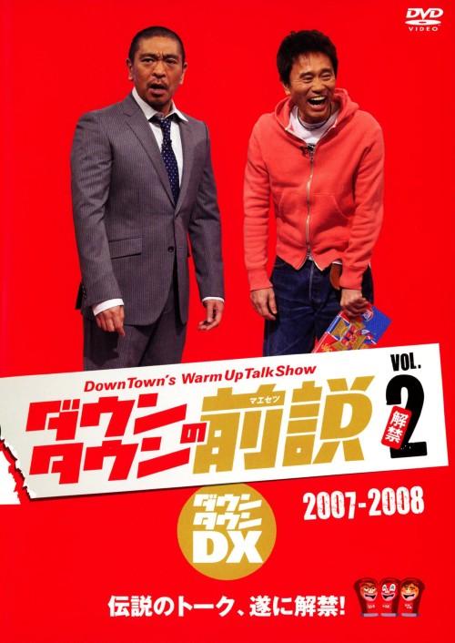【中古】2.ダウンタウンの前説 【DVD】/ダウンタウン