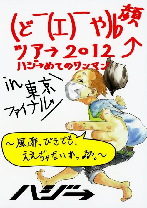 【中古】(ど ̄(エ) ̄や)b 顔ツア→2012 ハジ→めての… 【DVD】/ハジ→