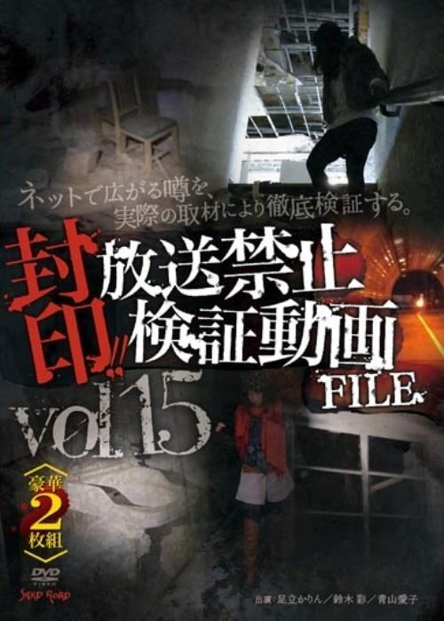 【中古】15.封印!!放送禁止検証動画FILE ネットで広… 【DVD】