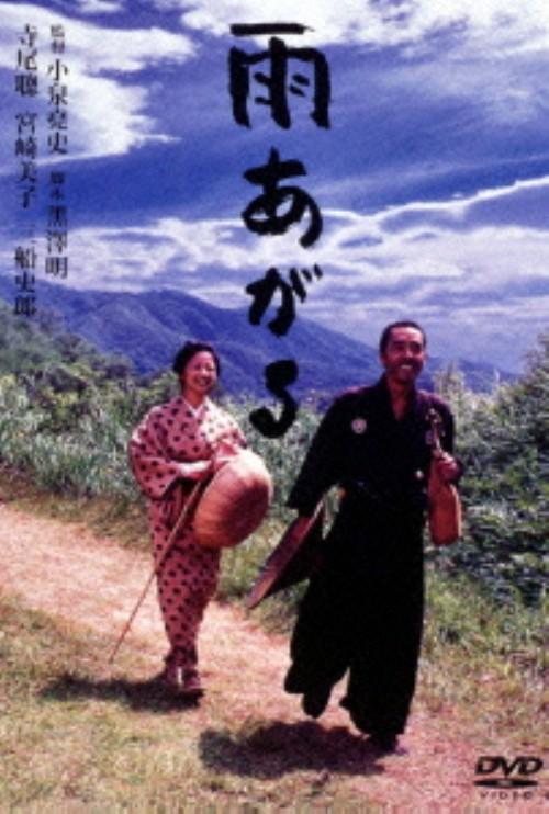 【中古】雨あがる 【DVD】/寺尾聰