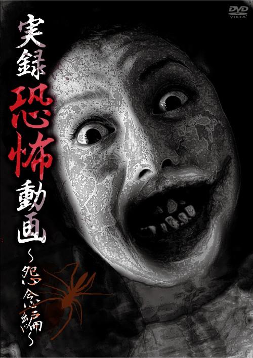 【中古】実録恐怖動画 怨念編 【DVD】