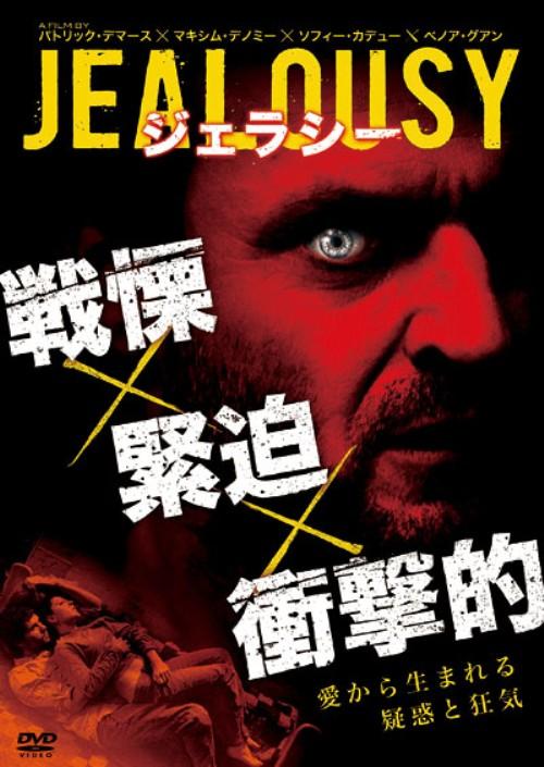 【中古】JEALOUSY ジェラシー 【DVD】/マキシム・デノミー