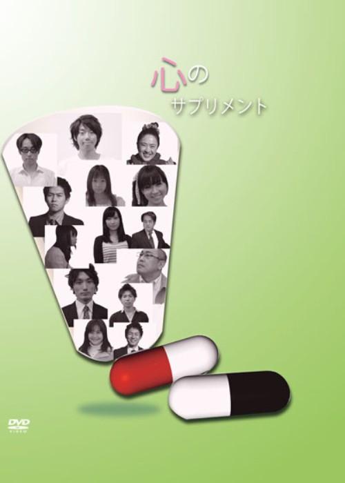 【中古】心のサプリメント 【DVD】/石松武仁
