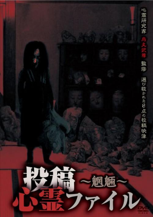 【中古】投稿心霊ファイル 魍魎 【DVD】