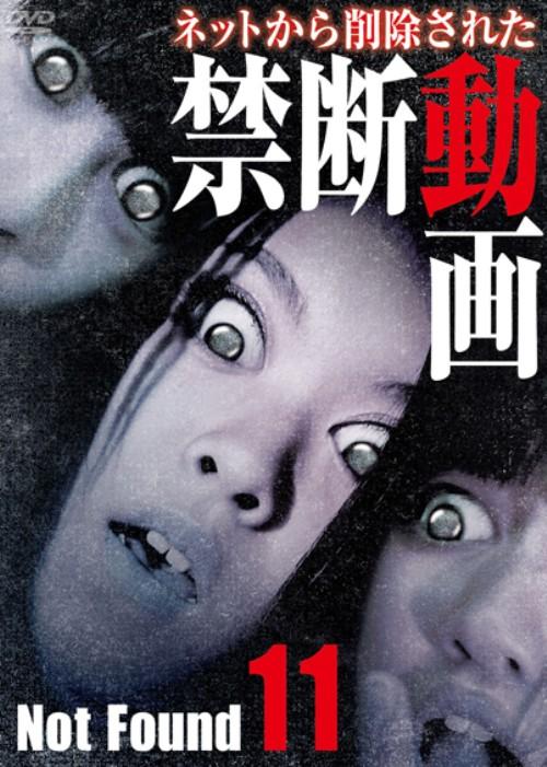 【中古】11.Not Found ネットから削除された禁断動画 【DVD】